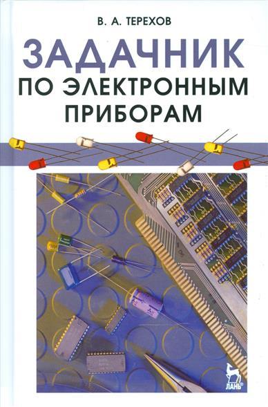 Терехов В. Задачник по электронным приборам