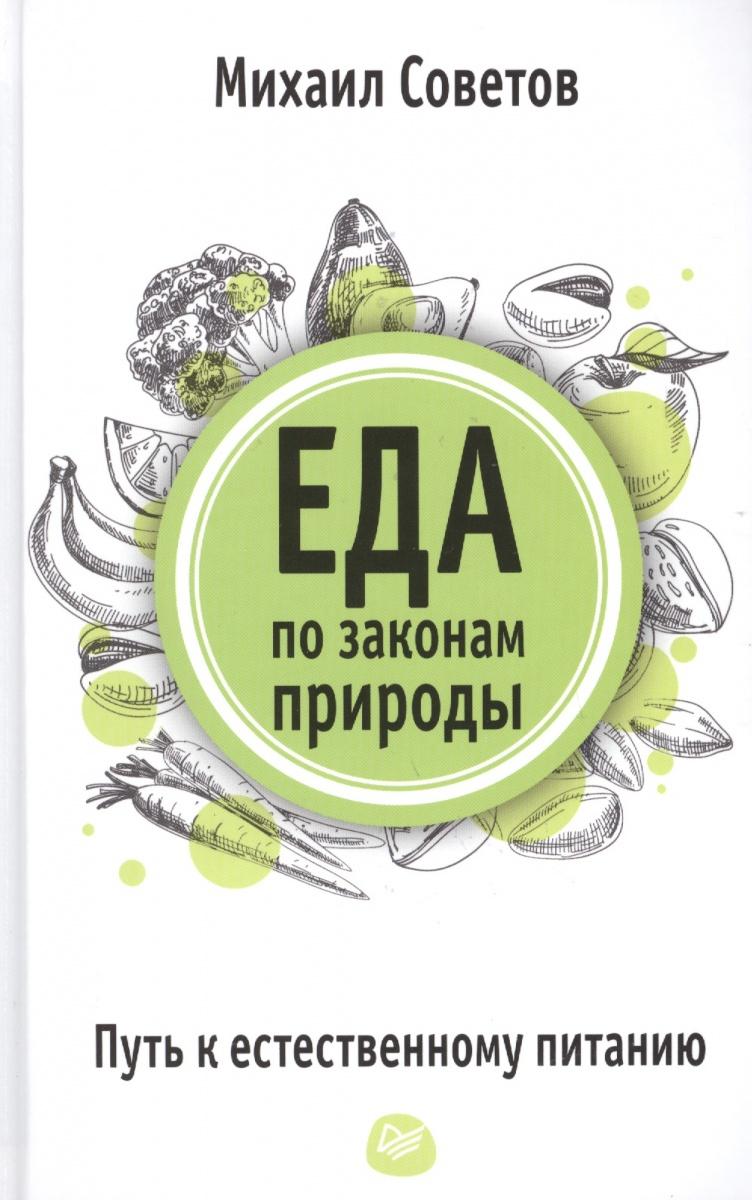 Еда по законам природы. Путь к естественному питанию