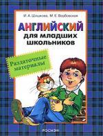 Английский для мл. школьников Раздат. материалы