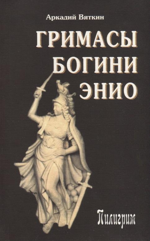 Вяткин А. Гримасы богини Энио вяткин а книга аномалий причудливые искажения человеческого сознания