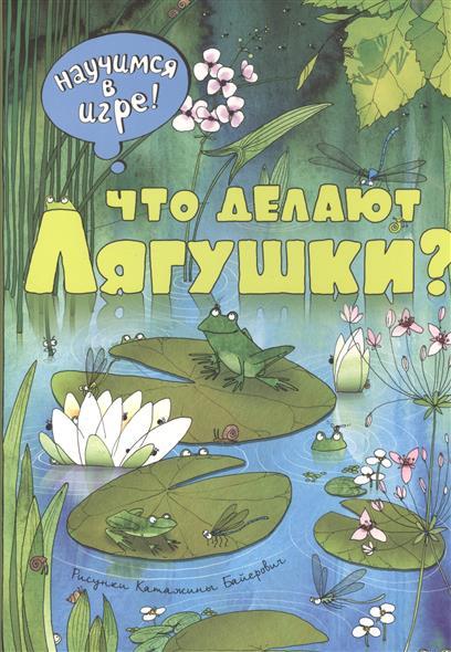 Ананьева Е. (ред.) Что делают лягушки? ананьева е г холодное оружие
