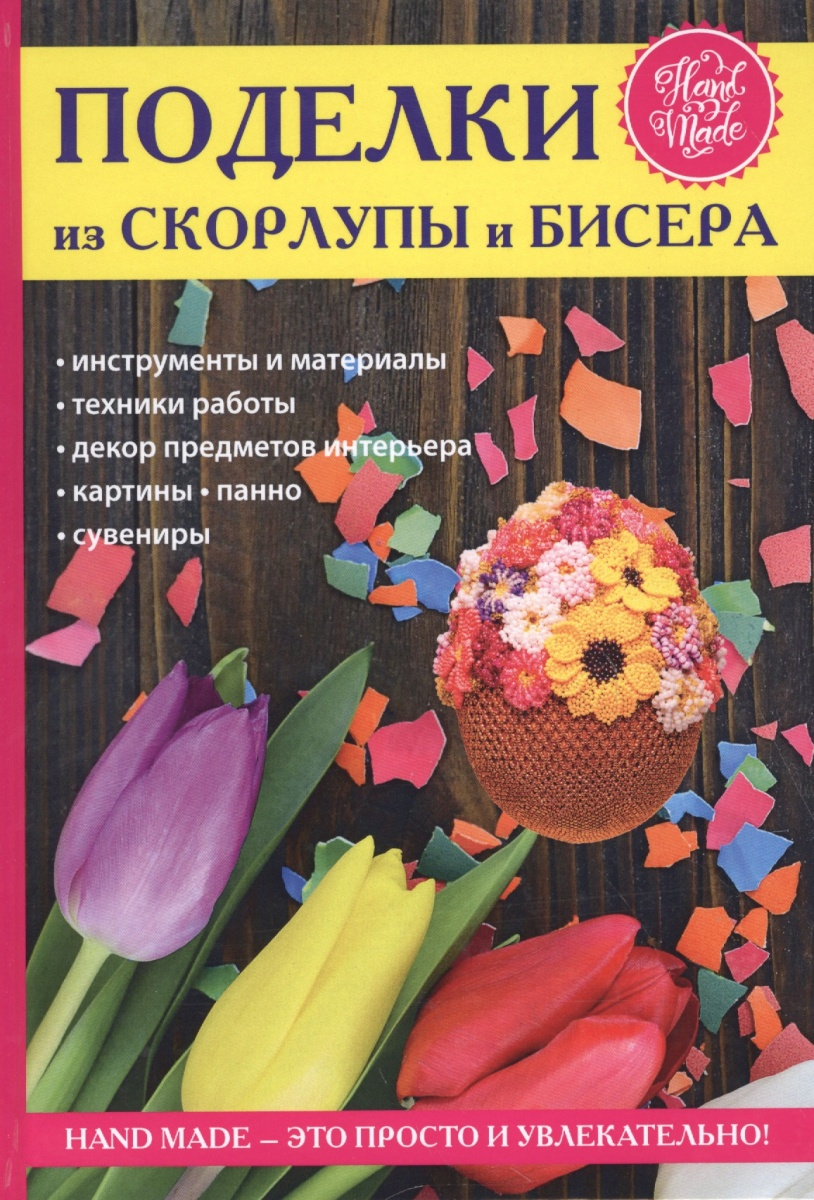 Спицына А. Поделки из скорлупы и бисера