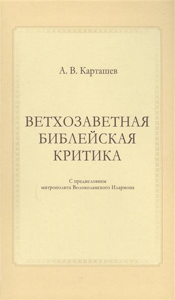 Карташев А. Ветхозаветная библейская критика популярная библейская энциклопедия
