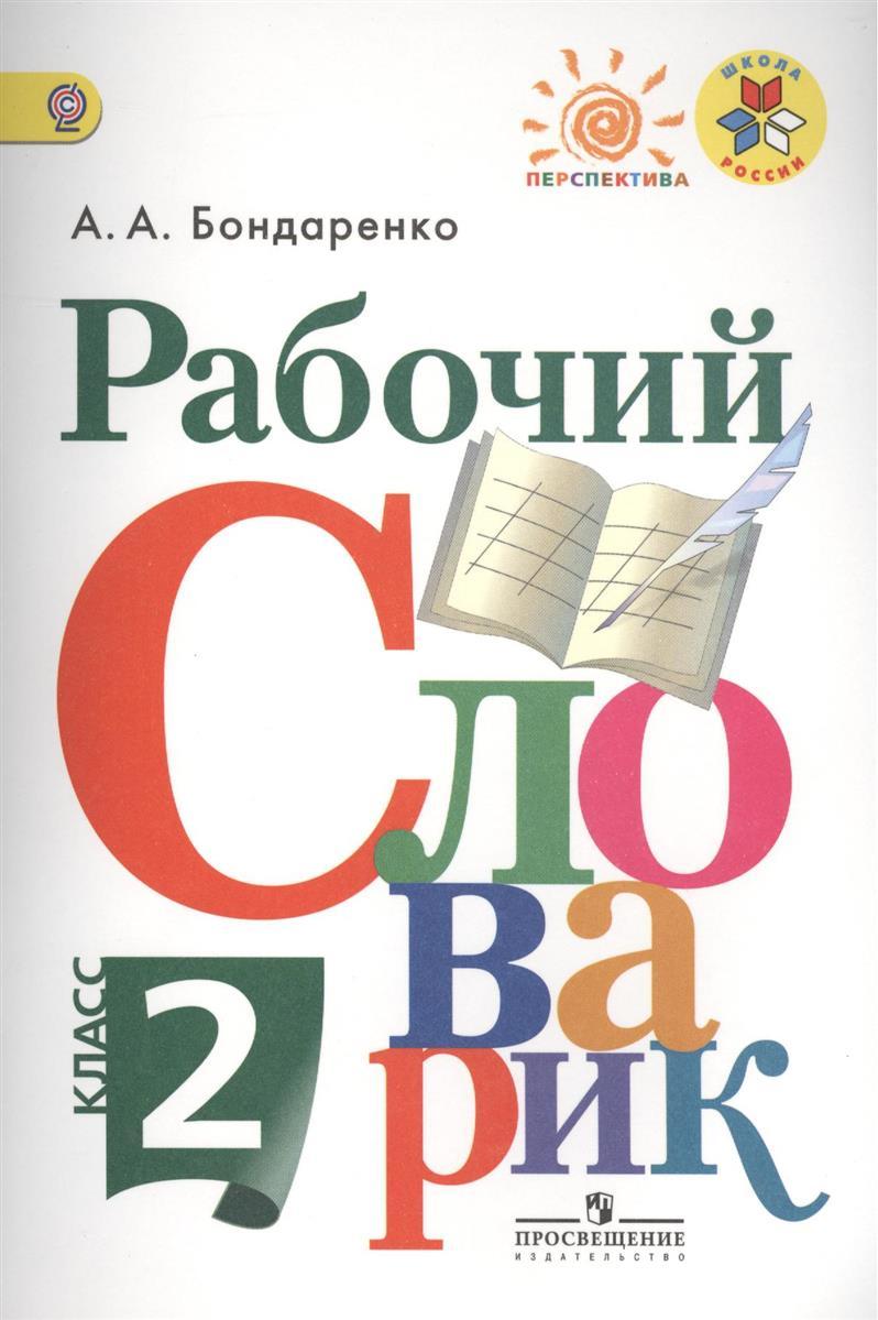 Рабочий словарик. 2 класс. Учебное пособие для учащихся общеобразовательных организаций