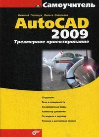 Полещук Н. AutoCAD 2009 Трехмерное проектирование брошь asavi jewel брошь