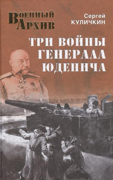 Куличкин С. Три войны генерала Юденича