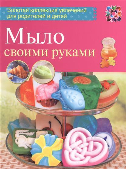 Корнилова В. Мыло своими руками обустройство участка своими руками