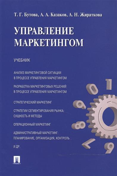 Бутова Т., Казаков А., Жираткова А. Управление маркетингом. Учебник короткова т управление маркетингом учебник и практикум