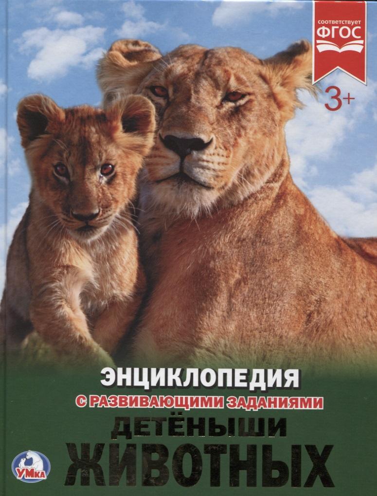 Волцит П. Детеныши животных детеныши животных наклейки