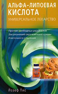 Пис Й. Альфа-липоевая кислота Универсальное лекарство альфа липоевая кислота капсулы 30 шт
