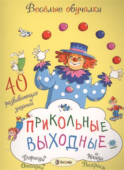 Петрова М. Прикольные выходные. 40 развивающих заданий прикольные футболки