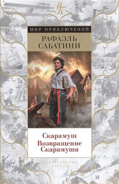 Сабатини Р. Скарамуш. Возвращение Скарамуша ISBN: 9785389104433 сабатини р лето святого мартина