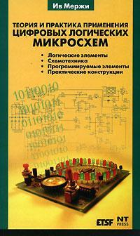 Мержи И. Теория и практика применения цифровых логических микросхем ISBN: 9785477010578 мичурина о теория и практика интеграционных процессов в промышленности монография