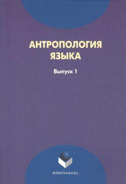 Антрополия языка. Выпуск 1