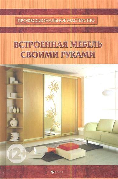 Мастерков П. (авт-сост.) Встроенная мебель своими руками мебель своими руками шкафы кладовки полки