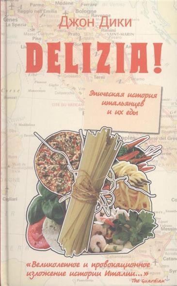 Delizia! Эпическая история итальянцев и их еды