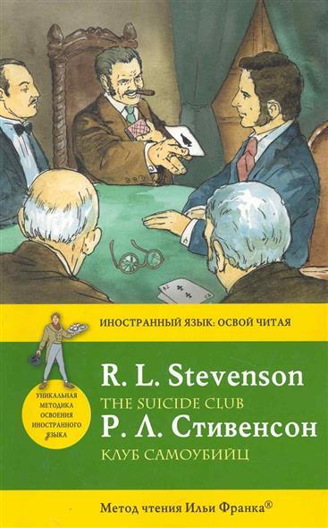 Стивенсон Р. Клуб самоубийц стивенсон р л клуб самоубийц