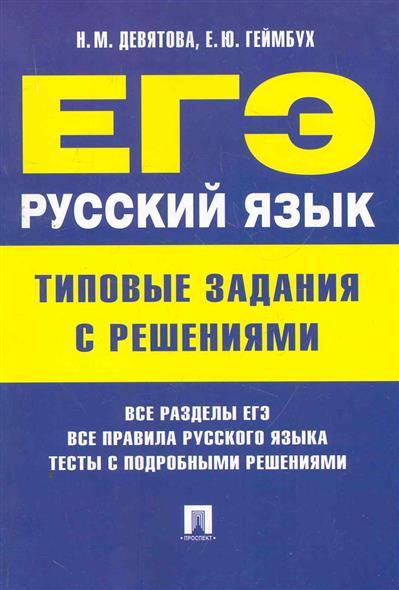 ЕГЭ Русский язык Типовые задания с решениями