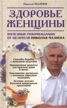 Здоровье женщины. Полезные рекомендации от целителя Николая Мазнева