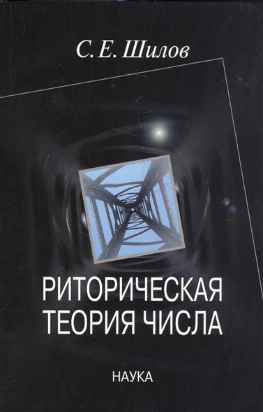 Риторическая теория числа