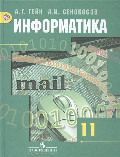 Информатика. 11 класс. Базовый и углубленный уровни. Учебник для общеобразовательных организаций
