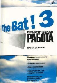 Данилов П. The Bat! 3 Практ. работа the slai methodology