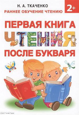 Ткаченк Н., Тумановская М. Первая книга чтения после букваря первая книга чтения после букваря
