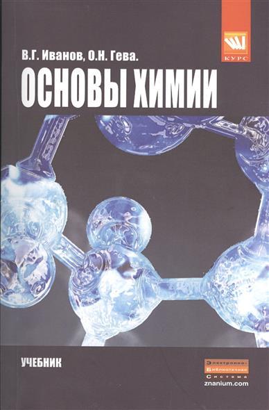 Основы химии. Учебник. Бакалавриат