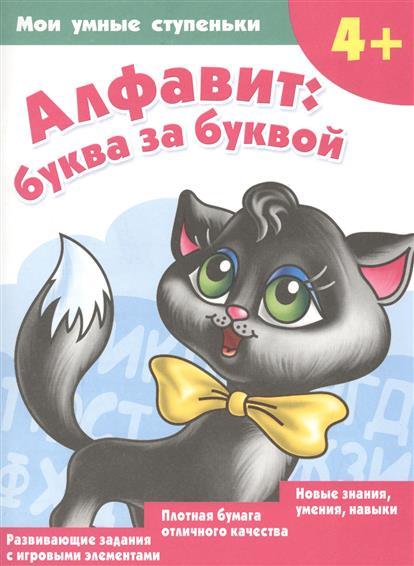 Новиковская О. Алфавит: буква за буквой