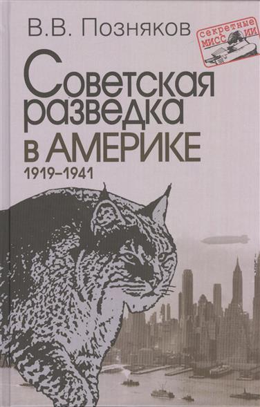 Позняков В. Советская разведка в Америке. 1919-1941
