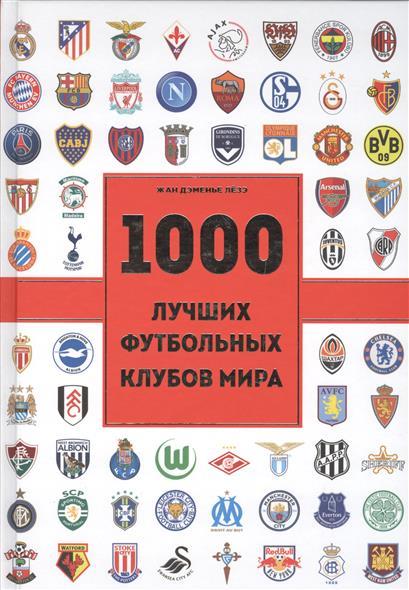 Лезэ Ж. 1000 лучших футбольных клубов мира