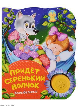 Здорнова Е., Купряшова С. (худ.) Придет серенький волчок. Колыбельные. Поющие книжки