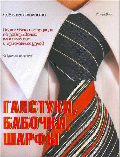 Галстуки бабочки шарфы Советы стилиста