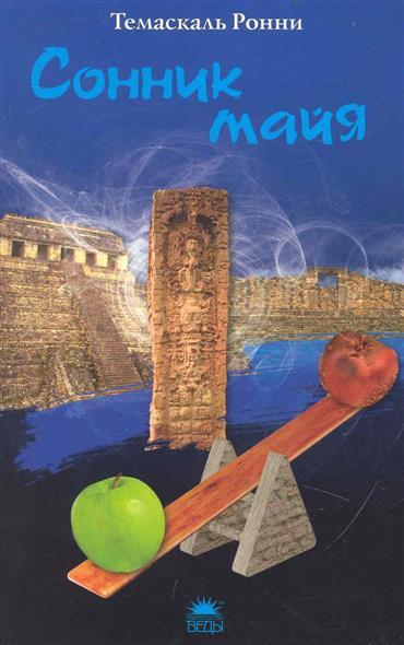 Сонник майя