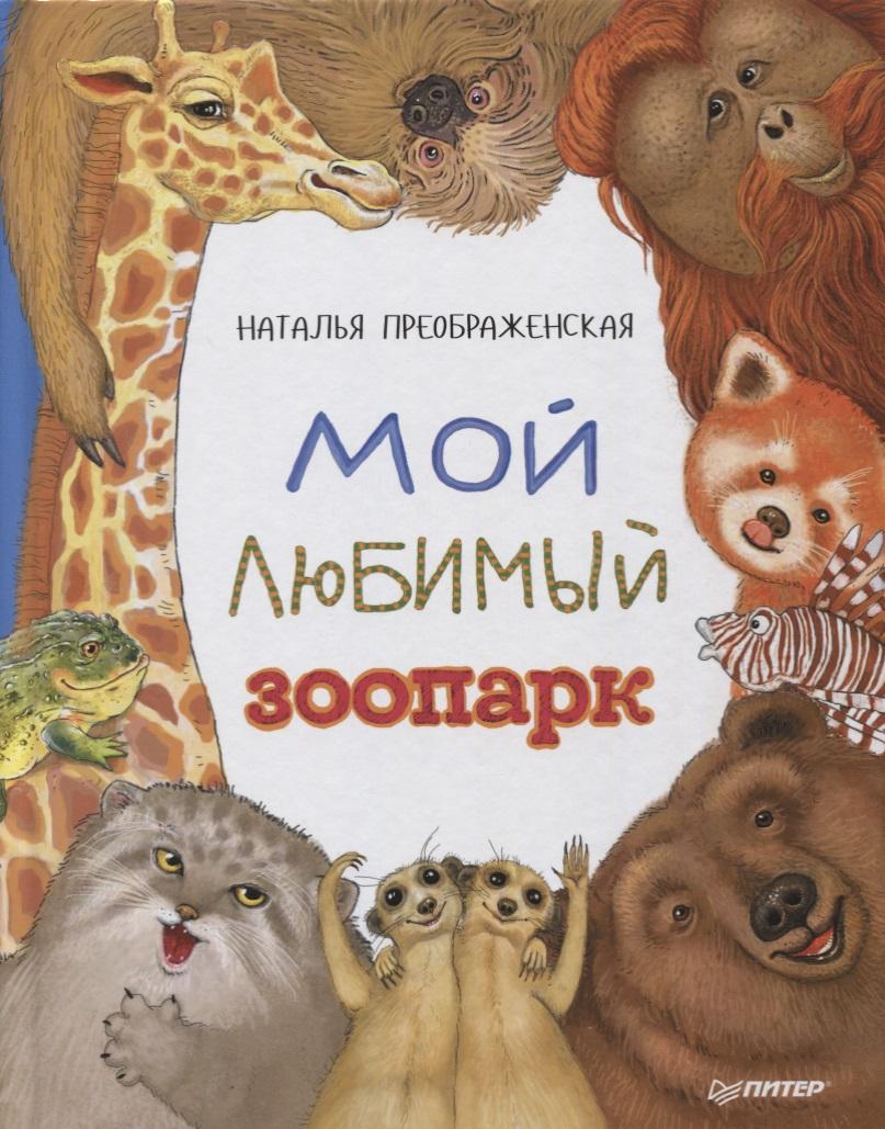Преображенская Н. Мой любимый зоопарк проф пресс твой первый пазл мой любимый зоопарк