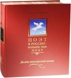 Поэт в России - больше, чем поэт. Десять веков русской поэзии. Том III