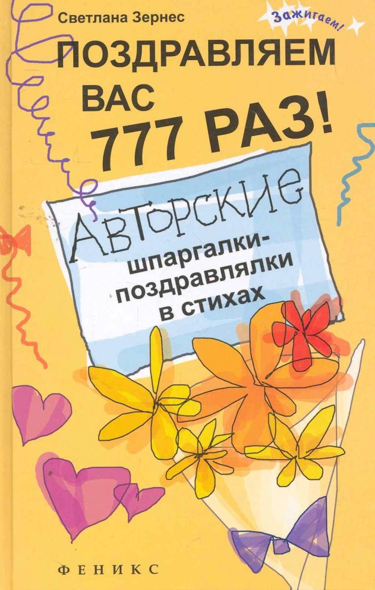 Зернес С. Поздравляем вас 777 раз Автор. шпарг.-поздрав. в стихах