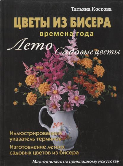 Цветы из бисера. Времена года: Лето. Садовые цветы