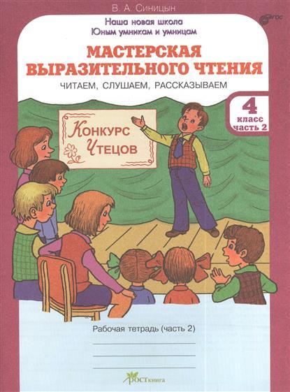Мастерская выразительного чтения. Читаем, слушаем, рассказываем…. Рабочая тетрадь для 4 класса. Часть 2