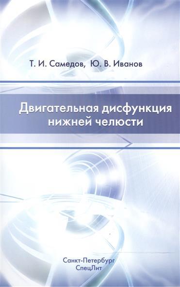 Самедов Т., Иванов Ю. Двигательная дисфункция нижней челюсти. Руководство для врачей
