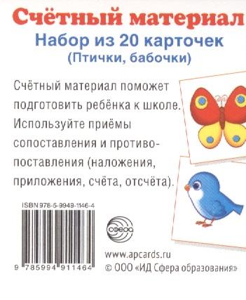 Счетный материал. Набор из 20 карточек (Птички, бабочки)