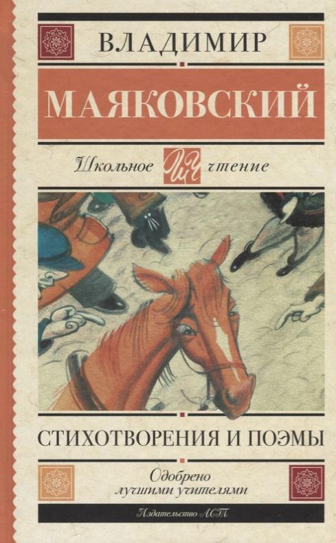 Маяковский В. Стихотворения и поэмы сабуров е в сторону африки стихотворения и поэмы