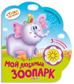 Степанов В. Мой любимый зоопарк. 3 стихотворения с огоньками проф пресс твой первый пазл мой любимый зоопарк