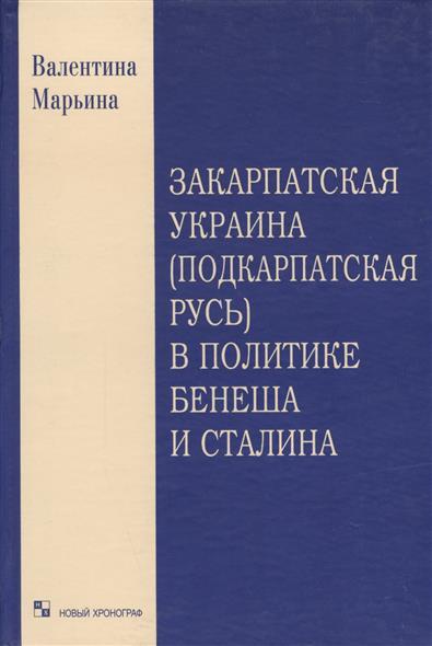 Закарпатская Украина (Подкарпатская Русь) в политике Бенеша и Сталина. 1939-1945 гг. Документальный очерк