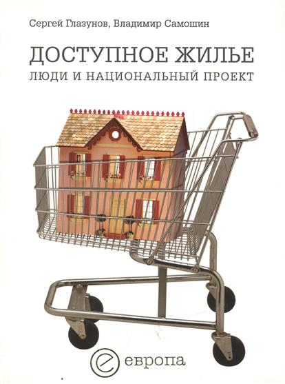 Доступное жилье: Люди и национальные проекты