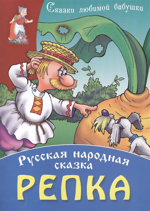 Кузьмина Т. (ред.) Репка. Русская народная сказка
