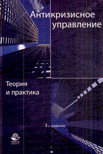 Захаров В. Антикризисное управление Теория и практика Уч. пос. к а гореликов антикризисное управление