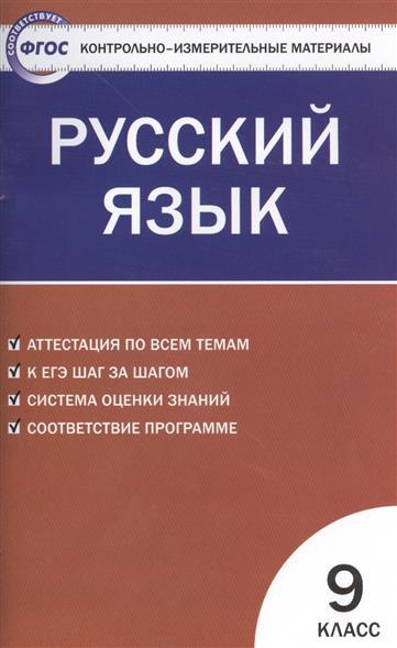 Егорова Н.: Русский язык. 9 класс. Аттестация по всем темам. К ЕГЭ шаг за шагом. Система оценки знаний. Соответствие программе. Издание третье, переработанное