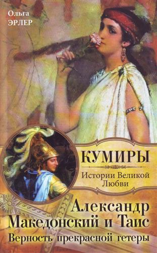 Александр Македонский и Таис