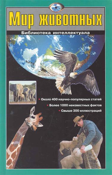 Ситников В. (ред.) Мир животных ситников а ситников и прикладная электроника учебник